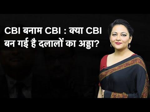 Kya Sarkari Hastakshep ki Wajah Se CBI Ban Gayi Hai Dalalon Ka Adda?