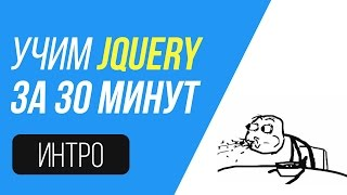 Учим jQuery за 30 минут. Начало.