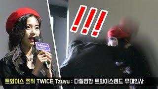 [ENG] 넘어진 쯔위 Tzuyu fall : 트와이스랜드 TWICELAND 무대인사 stage greetings : edited fancam : 트와이스 TWICE : CGV