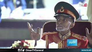 جلالة السلطان المعظم القائد الأعلى للقوات المسلحة يقيم حفل عشاء بمناسبة #يوم_القوات_المسلحة