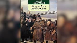 Кому на Руси жить хорошо  Н  А  Некрасов  Аудиокнига  mp4