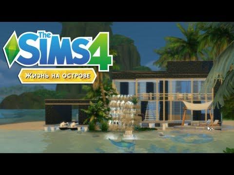 Видео: ДОМ НА ОСТРОВЕ | The Sims 4: Жизнь на острове | СТРОИТЕЛЬСТВО