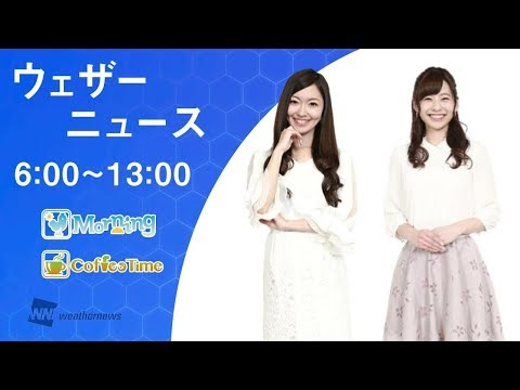 【LIVE】 最新地震・気象情報 ウェザーニュースLiVE (2018年5月22日 6:00-13:00)
