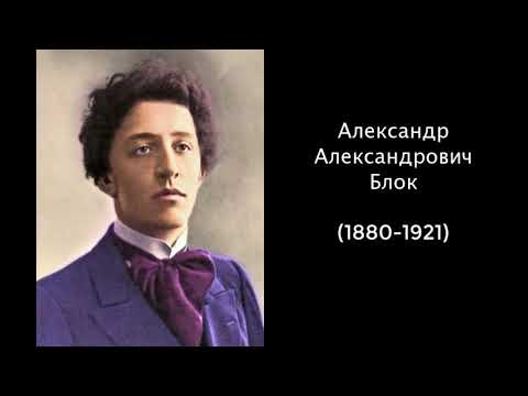 Александр Александрович Блок, Литература 8 класс.