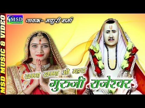 Video - Guru Mahima 🙏🙏