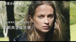 威視電影【當愛未成往事】30秒預告(06.22 思念無盡)