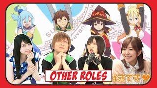 Kazuma Party Seiyuu Other Roles   KonoSuba