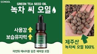 [시드물] 녹차씨 오일_ SIDMOOL GREEN TE…