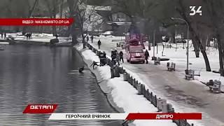 В парке Глобы в Днепре мужчина бросился в озеро, чтобы спасти собаку