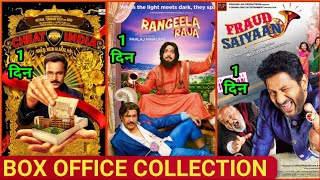 Box Office Collection Of Rangeela Raja, Froud Saiyaan, Why Cheat India First Day Collection