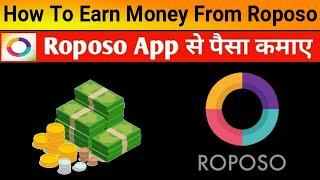 How To Earn Money From Roposo | रोपोसो से पैसे कैसे कमाए