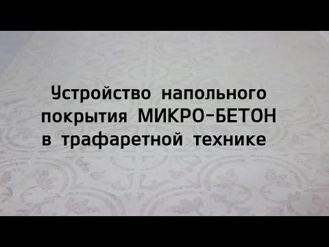 Устройство напольного покрытия МИКРО БЕТОН в трафаретной технике