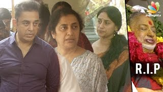 Kamal Haasan's brother Chandrahasan wife passed away | Anu Hasan mother Death Video