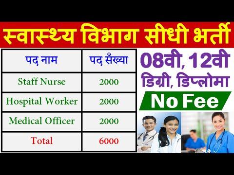 6000 पदों पर स्वास्थ्य विभाग में आयी बड़ी भर्ती (Nurse, Hospital Worker, MO Jobs 2021)