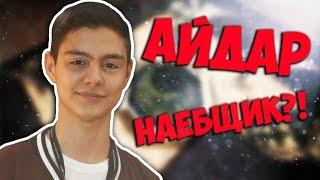 СТРИМЕР АЙДАР // ПРОСТОЙ ПАРЕНЬ ИЛИ НАЕБЩИК?!