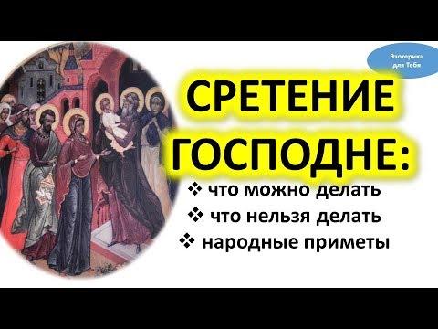 Сретение Господне: что можно и что нельзя делать в этот праздник