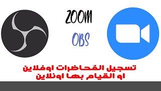 شرح كيفية تسجيل الباور بوينت او شاشة الكمبيوتر (OBS) اثناء الشرح + القيام باجتماعات اونلاين (Zoom)