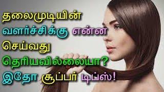 தலைமுடியின் வளர்ச்சிக்கு என்ன செய்வது தெரியவில்லையா? இதோ சூப்பர் டிப்ஸ்! - Tamil Health Tips!