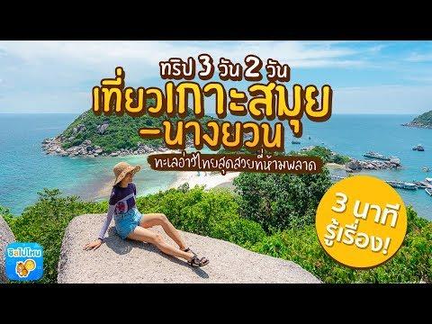 3 นาทีรู้เรื่อง : เที่ยวเกาะสมุย - นางยวน ทะเลอ่าวไทยสุดสวยที่ห้ามพลาด