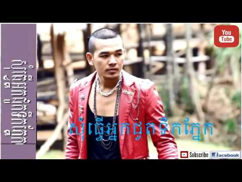 Pich Thana New Song 2015