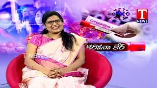 Vaidyam Arogyam   Dr. Sarala About Coronavirus Care  Telugu