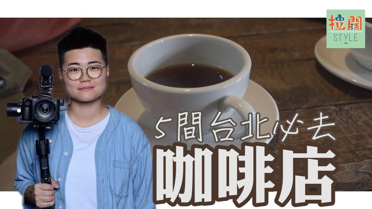 【拉闊搞作】5間臺北必去之咖啡店 - YouTube