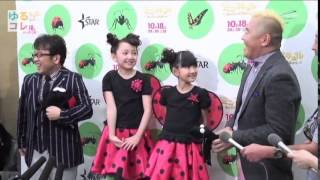 キャイ〜ン、小林星蘭、谷花音/『ミニスキュル~森の小さな仲間たち』...
