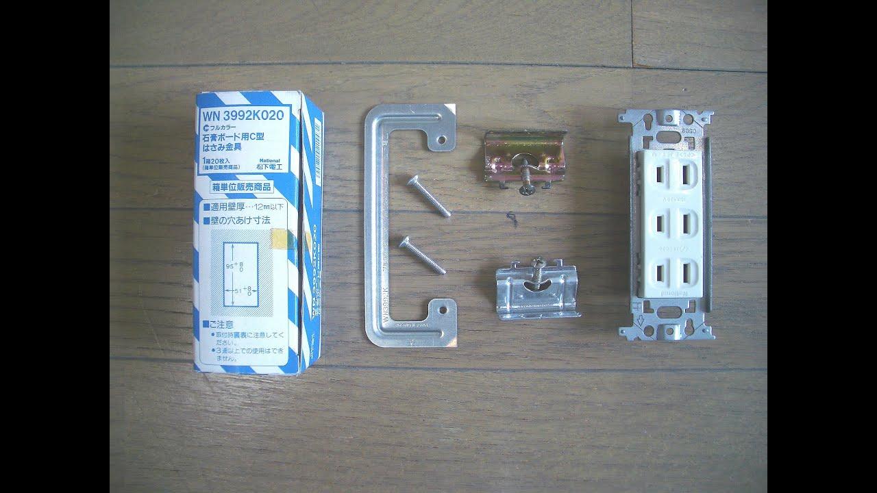 用方法_はさみ金具を使いコンセント・スイッツの増設方法電気工事