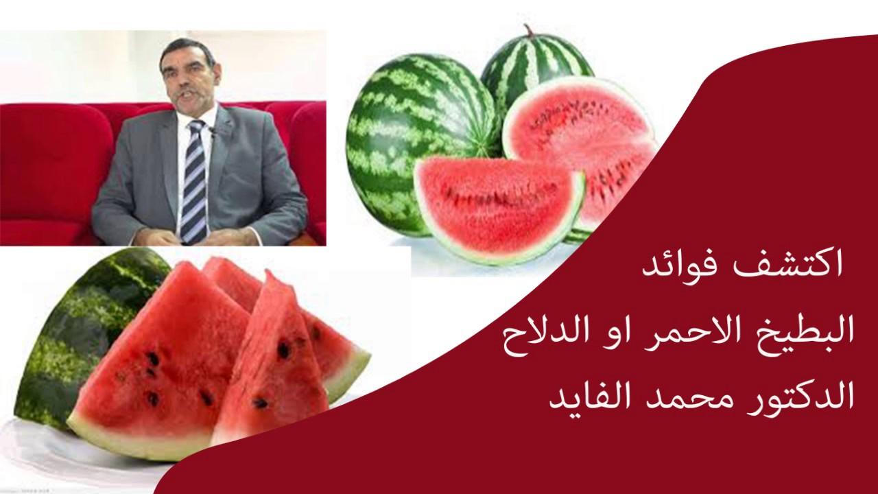 اكتشف فوائد البطيخ الاحمر او الدلاح الدكتور محمد الفايد Youtube