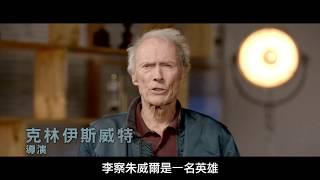 【李察朱威爾事件】傳奇導演為平民英雄帶來最後的正義