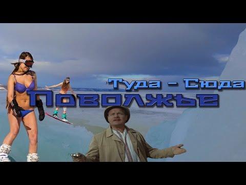 Хвалынск. Горнолыжный курорт. Достопримечательности ТУДА-СЮДА #4