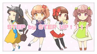 STEP by STEP UP↑↑↑↑ NEW GAME!! OP 歌ってみた [波利璃兎]