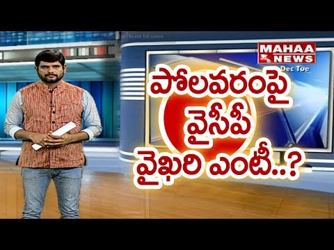 Discussion on Polavaram Project Future | Prime Time With Murthy | Mahaa News