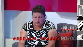Kisabac Lusamutner anons 11.10.17 Jamanakin Hakarak