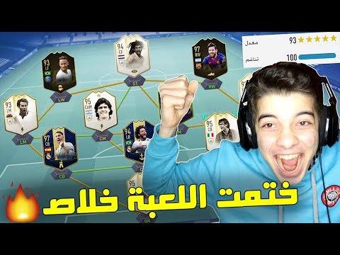 تحدي فوت درافت 193 ...!!! طلعلي 6 لاعبين ايكون 😍🔥..!!! فيفا 19 Fifa 19 I