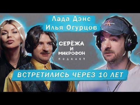 ЛАДА ДЭНС, ИЛЬЯ ОГУРЦОВ | ВСТРЕЧА СПУСТЯ 10 ЛЕТ | РЕУТОВ ТВ