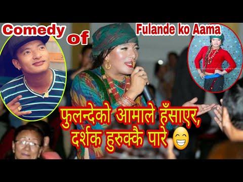 Fulande Ko Aama In Morang Kerabari|| फुलन्देको आमाले दर्शक हँसाएर,हुरुक्कै पारे Comedy Of Nepal 2020