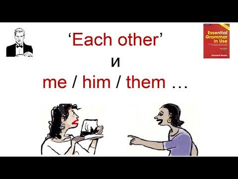 Выражение 'EACH OTHER' и указательные местоимения me/you/him/her/it/us/them на практике. - Видео онлайн