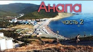 Поездка в Анапу, часть 2: Сукко, горы и военный крейсер