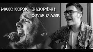 Download Макс Корж - Эндорфин (cover by Азик) Mp3 and Videos