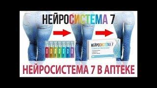 постер к видео нейросистема 7 для похудения применение
