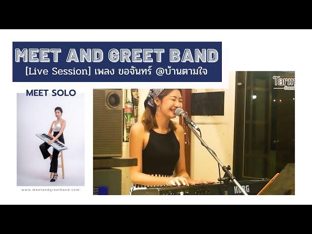 [Live] Cover เพลงขอจันทร์ @บ้านตามใจ | Meet and Greet วงดนตรีงานแต่ง งานEvent