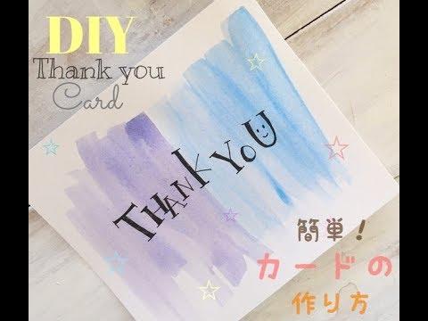 簡単メッセージカードの作り方 How To Make Easy Cute Thank You Cards