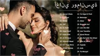 أغاني رومانسية 2021 ❤️ أجمل كوكتيل اغانى رومانسية ❤️ Arabic Love Songs 2021