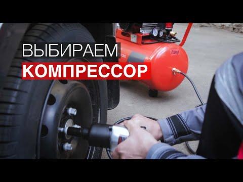 Как выбрать компрессор для гаража или строительства?