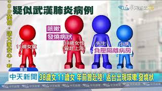 20200126中天新聞 澎湖出現疑似武漢肺炎 4人檢體今抵台快篩