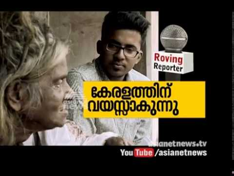 Luxury Care homes in Kerala | Roving Reporter