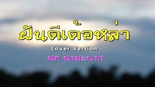 ฝันดีเด้อหล่า- มนต์แคน แก่นคูน [ Cover Version ] นก นามะนาว