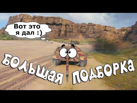 World Of Tanks Приколы - Лучшее за 2018 СМЕШНОЙ МИР ТАНКОВ