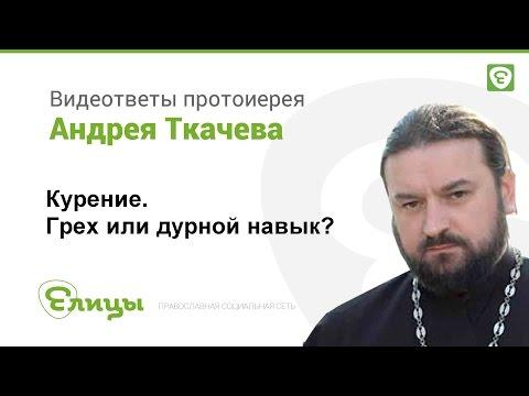 Курение. Грех или вредная привычка? Андрей Ткачев